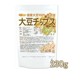 大豆チップス (SOY chips) 230g ソイチップス 国産大豆100%使用 [02] NICHIGA(ニチガ)|nichiga