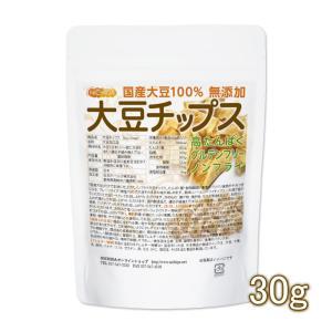 大豆チップス (SOY chips) 30g 【メール便専用品】【送料無料】 ソイチップス 国産大豆100%使用 [06] NICHIGA(ニチガ)|nichiga