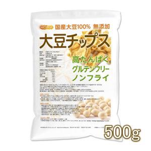大豆チップス (SOY chips) 500g ソイチップス 国産大豆100%使用 [02] NICHIGA(ニチガ)|nichiga