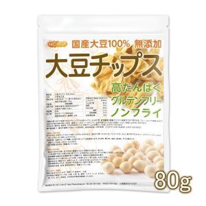 大豆チップス (SOY chips) 80g 【メール便専用品】【送料無料】 ソイチップス 国産大豆100%使用 [06] NICHIGA(ニチガ)|nichiga