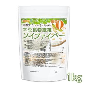 大豆食物繊維(ソイファイバー) 1kg 糖質0ゼロ 進化したおからパウダー [02] NICHIGA(ニチガ) nichiga