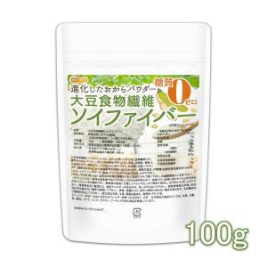 大豆食物繊維(ソイファイバー) 100g 【メール便専用品】【送料無料】 糖質0ゼロ 進化したおからパウダー [01] NICHIGA(ニチガ) nichiga