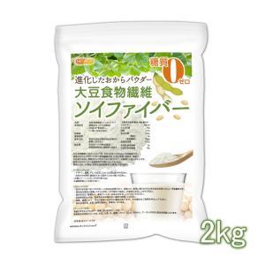 大豆食物繊維(ソイファイバー) 2kg 糖質0ゼロ 進化したおからパウダー [02] NICHIGA(ニチガ) nichiga