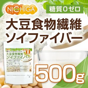 大豆食物繊維(ソイファイバー) 500g 糖質0ゼロ 進化したおからパウダー [02] NICHIGA(ニチガ) nichiga
