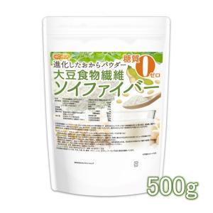 大豆食物繊維(ソイファイバー) 500g 【メール便専用品】【送料無料】 糖質0ゼロ 進化したおから...