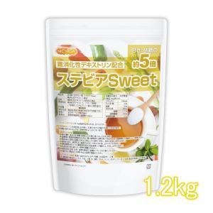 【砂糖の甘さ 約5倍】 ステビアSweet 1.2kg 難消化性デキストリン 配合 [02]|nichiga