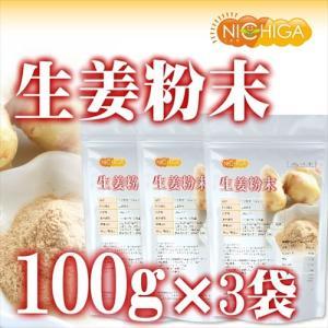 生姜粉末 100g×3袋(スプーン付) ナイジェリア産 日本国内粉末・殺菌加工品 [02]|nichiga