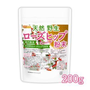 ローズヒップ粉末 200g(計量スプーン付) 【メール便専用品】【送料無料】 [01]|nichiga