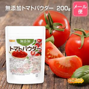 無添加トマトパウダー 200g 【メール便専用品】【送料無料】 [01]|nichiga
