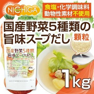 食塩無添加 国産野菜5種類の旨味スープだし 1kg(計量スプーン付) [02] NICHIGA ニチガ|nichiga
