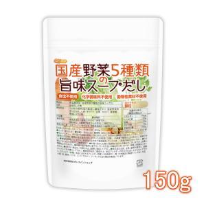 食塩無添加 国産野菜5種類の旨味スープだし 150g(計量スプーン付) 【メール便専用品】【送料無料】 [01]|nichiga