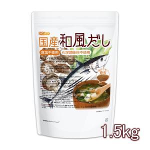 食塩無添加 国産和風だし 1.5kg(計量スプーン付) 化学調味料無添加 遺伝子組換え材料不使用 [02] NICHIGA ニチガ|nichiga
