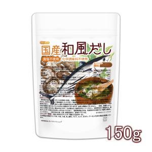 食塩無添加 国産和風だし 150g(計量スプーン付) 【メール便専用品】【送料無料】 化学調味料無添加 遺伝子組換え材料不使用 [01] NICHIGA ニチガ|nichiga