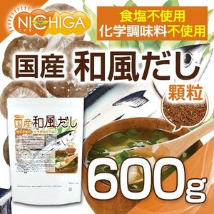 食塩無添加 国産和風だし 600g(計量スプーン付) 化学調味料無添加 遺伝子組換え材料不使用 [02] NICHIGA ニチガ|nichiga