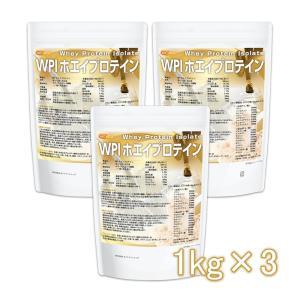【送料無料!(北海道・九州・沖縄を除く)】 WPIホエイプロテイン 1kg×3袋 プレーン味 [02] NICHIGA(ニチガ)|nichiga