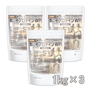 ホエイプロテインWPI 【instant】 1kg×3袋 Whey Protein Isolate [02] NICHIGA(ニチガ)|nichiga
