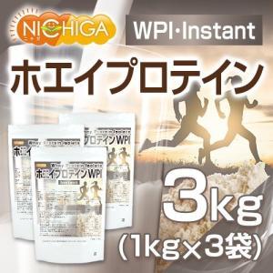 【送料無料!(北海道・九州・沖縄を除く)】 ホエイプロテインWPI 【instant】 1kg×3袋 Whey Protein Isolate [02] NICHIGA(ニチガ)|nichiga