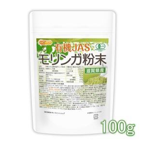 有機JAS沖縄県産モリンガ粉末 100g(計量スプーン付) 農薬化学肥料不使用 有機栽培農法 琉球モリンガパウダー [02] NICHIGA(ニチガ)|nichiga