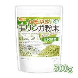 有機JAS沖縄県産モリンガ粉末 500g(計量スプーン付) 農薬化学肥料不使用 有機栽培農法 琉球モリンガパウダー [02] NICHIGA(ニチガ)|nichiga