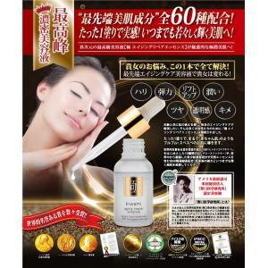 【送料無料】極エイジングリペアエッセンス最高峰濃密高級美容液...