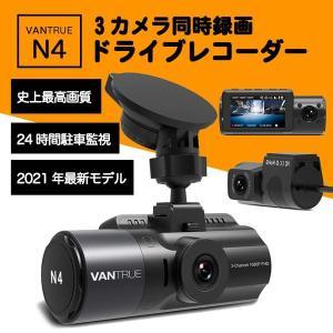 ドライブレコーダー VANTRUE N4 前後 リア 3カメラ