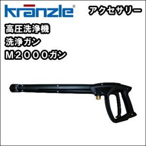 【送料無料】高圧洗浄機用 洗浄ガン クランツレ M2000ガン |nichikurashop