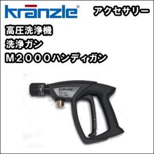 【送料無料】高圧洗浄機用 洗浄ガン クランツレ M2000ハンディガン |nichikurashop
