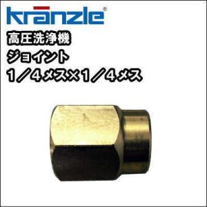 高圧洗浄機用 クランツレ ジョイント 1/4メス×1/4メス |nichikurashop