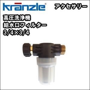 高圧洗浄機用 クランツレ 給水口フィルター   |nichikurashop
