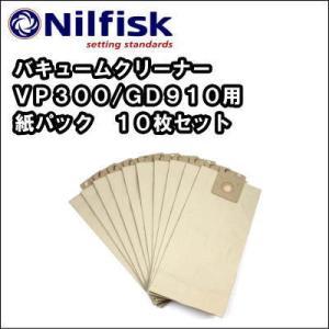 業務用 単相100V 掃除機 バキュームクリーナー ニルフィスク VP300 HEPA用 紙パック 10枚入り|nichikurashop