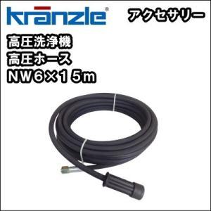 【送料無料】 高圧洗浄機用 高圧ホース クランツレ NW6×15m