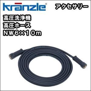 【送料無料】高圧洗浄機用 高圧ホース クランツレ NW6×10m