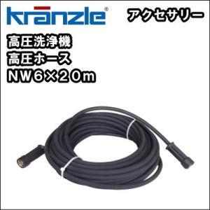 【送料無料】高圧洗浄機用 高圧ホース クランツレ NW6×20m