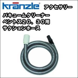 業務用 単相100V 掃除機 バキュームクリーナー クランツレ ベントス20、30用 サクションホース|nichikurashop