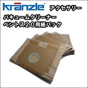 業務用 単相100V 掃除機 バキュームクリーナー クランツレ ベントス20用 紙パック 5枚入り|nichikurashop