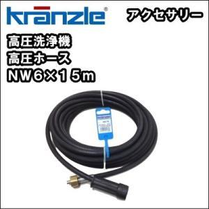 【送料無料】高圧洗浄機用 高圧ホース クランツレ NW6×15m