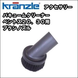 業務用 単相100V 掃除機 バキュームクリーナー クランツレ ベントス20、30用 ブラシノズル|nichikurashop