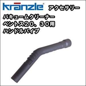 業務用 単相100V 掃除機 バキュームクリーナー クランツレ ベントス20、30用 ハンドルパイプ|nichikurashop