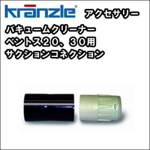 業務用 単相100V 掃除機 バキュームクリーナー クランツレ ベントス20、30用 サクションコネクション |nichikurashop