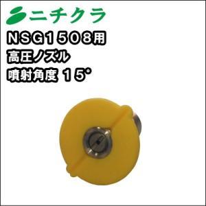 エンジン式 冷水高圧洗浄機 ニチクラ NSG1508用 洗剤吐出用ノズル 噴射角度15°|nichikurashop