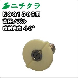 エンジン式 冷水高圧洗浄機 ニチクラ NSG1508用 洗剤吐出用ノズル 噴射角度40°|nichikurashop