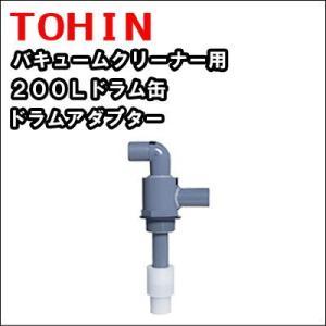 【送料無料】TOHIN AP−32用 φ32 バキュームクリーナーアダプター |nichikurashop