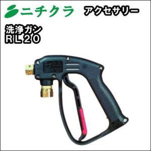 【送料無料】イタリアPA社製                                 高圧洗浄機用 洗浄ガン RL20          イン1/4メス アウト1/4メス|nichikurashop