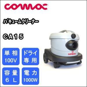 【送料無料】【紙パック10枚付き】業務用 単相100V 掃除機 バキュームクリーナーコマック CA15|nichikurashop