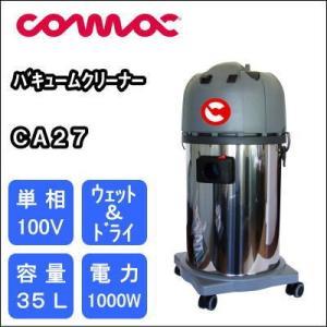 【送料無料】業務用 単相100V 掃除機 バキュームクリーナー コマック CA27 |nichikurashop
