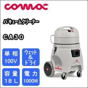 【送料無料】業務用 単相100V 掃除機 バキュームクリーナー コマック CA30 |nichikurashop