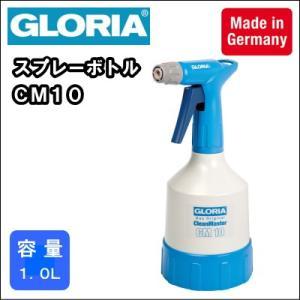 業務用 手動 噴霧器 スプレーボトル グロリア  CM10 (新型) nichikurashop