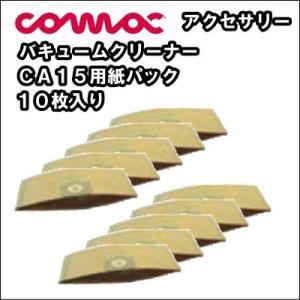 業務用 単相100V 掃除機 バキュームクリーナー コマック CA15用 紙パック 10枚入り|nichikurashop