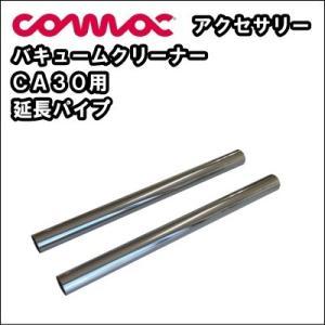 業務用 単相100V 掃除機 バキュームクリーナー コマック CA30用 延長パイプ|nichikurashop