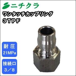 高圧洗浄機用 ワンタッチカップリング 3TPF×3/8...